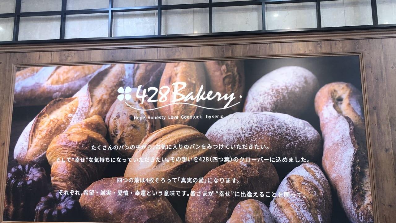 今大人気のブーランジェリーベーカリーショップ
